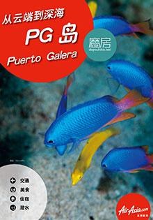 PG岛 · 潜水指南