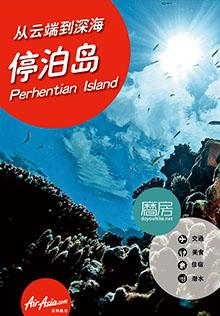 停泊岛 · 潜水指南