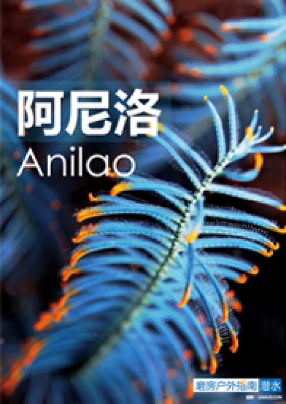 阿尼洛 · 潜水指南