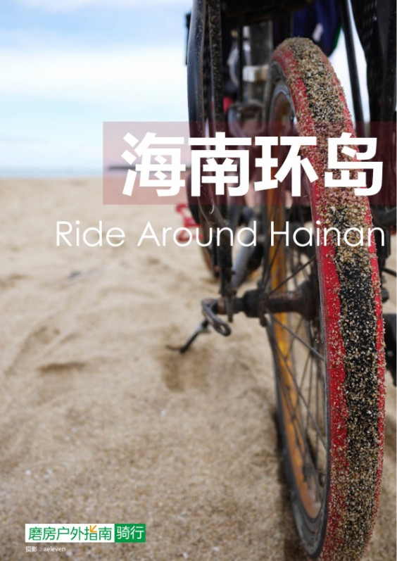 海南环岛 · 骑行指南