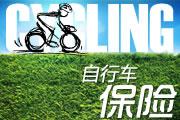 自行车保险